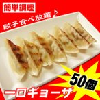 簡単調理 本格 餃子 ニッスイ 丸特ギョーザ 650g(約13g×50個入)