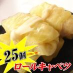 鶏肉のミニロールキャベツ 500g (約20g×25個入り)
