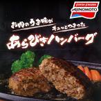 激旨 合挽き肉 あらびきハンバーグ 煮込み系のシチューにも 冷凍食品