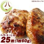 【週間特売】お弁当や夕飯に やわらかハンバーグ1.5kg(60g×25枚)