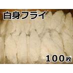 白身フライ たっぷり約5kg(50gx100枚入)