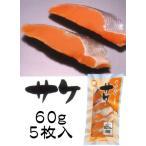 定番切身魚を使いやすく!