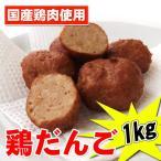 国産 鶏肉使用 鶏だんご1kg