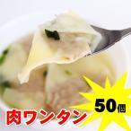 肉 ワンタン 400g(50個入) 訳あり