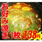 関西風本格 「特製お好み焼き」ボリューム満点 冷凍食品