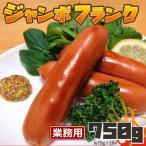 豚・鶏肉使用、国内加工のフランクフルトソーセージです。ジャンボサイズ1本約75gです♪たっぷり10本でお届けいたします!...