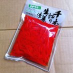 ヨネクラ 千本切り 生姜漬 60g