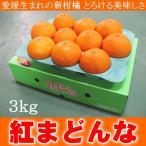 ご予約 愛媛生まれの新柑橘 とろける美味しさ 紅まどんな 3kg化粧箱入