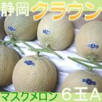 静岡県産 クラウンメロン マスク メロン A 6玉 高級メロン