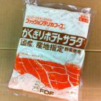 ケンコーマヨネーズ かくぎりポテトサラダ 1kg
