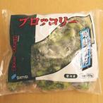 ≪3500円以上送料無料≫冷凍 ブロッコリー 500g