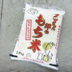 もち米 餅米 1.4kg