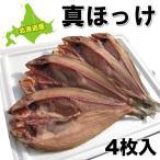 花鯽魚 - 約30cm 特大ホッケ 開き 4枚セット