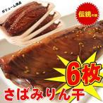 うまい干物鯖 さばみりん干 6枚(2入×3パックセット)
