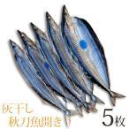 こだわりの灰干し 秋刀魚(さんま)開き 5枚セット