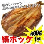 花鲫鱼 - 縞ほっけ (しまほっけ シマホッケ) 開き 1枚 約400g [干物][一夜干し]