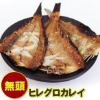 在庫処分で訳あり 干しカレイ500g(サイズ不揃い) 北海道産