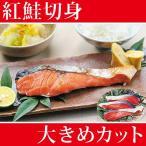 紅鮭 サケ切り身 塩鮭 大きめカット  1kg前後(約100g×10切入)
