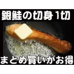 銀鮭 切り身 1切 約70g