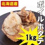 ≪半額セール≫北海道産 ボイルホタテ貝ムキ身1kg(Lサイズ)