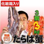 生 たらば 蟹 (かに カニ) 3kg タラバガニ 送料無料 化粧箱入