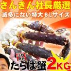 生たらば蟹(タラバガニ)2kg2肩 滅多にない特大6Lサイズ 送料無料