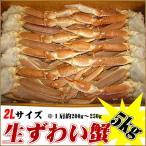 ロシア産 生ずわい蟹 5kg(Net.Wt) 2Lサイズ 業務用ズワイガニ