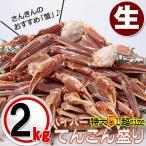 ≪蟹祭り≫かに カニ 蟹 ズワイガニ 1肩300g超 特大サイズ 生ずわい蟹 てんこ盛り 3.2kg化粧箱 送料無料