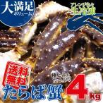 ≪年末セール≫横綱級特大サイズ 生タラバ蟹(たらば)4kg 送料無料 極大蟹の王様