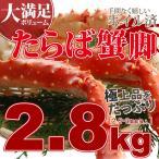 かに カニ タラバガニ 特大 ボイルタラバ蟹 (たらばがに) 2.8kg 前後 送料無料