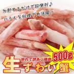 折れ棒で訳あり特価 生ズワイガニ ずわい蟹棒肉500g