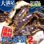 ≪年末SALE≫かに 蟹 カニ たらば 特大サイズ 生 タラバ蟹2.2kg 送料無料 極大蟹の王様