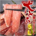 螃蟹 - ≪早割≫かに 蟹 カニ 大トロII 7L〜6Lずわい蟹(ズワイガニ)1kgしゃぶしゃぶセット送料無料