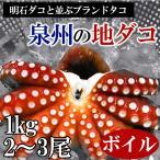 【週間特売】泉州 地タコ(蛸 たこ) 1kg
