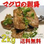鮪魚 - 送料無料 訳あり 加熱用 マグロの剥身(スキミ) 2kg サイズ不揃