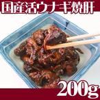 国産 活うなぎ 肝焼き「鰻焼き肝」200g