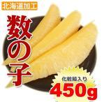 北海道加工 塩数の子 450g (特大サイズ 11-15本前後入) 化粧箱入