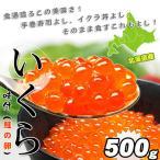 北海道加工 鮭の卵使用 いくら(イクラ)醤油漬500g