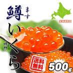 北海道加工 海鮮丼に大活躍 絶品 味付いくら500g(鱒子イクラ) 送料無料