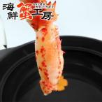 花咲ガニ フルポーション はなさきがに 刺身 1kg 10〜15本入り カニ ギフト 送料無料 しゃぶしゃぶ かに 蟹 北海道 お取り寄せ グルメ