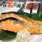 魚 鮭 切り身 2種 セット 紅鮭 時鮭 切身 サケ 鮭 切身 セット さけ お取り寄せ グルメ 北海道 ギフト
