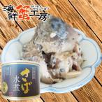 サバ缶 水煮 まとめ買い 送料無料 北海道 釧路産 さば水煮缶 190g 6個 鯖缶 鯖缶詰 お取り寄せ ギフト グルメ