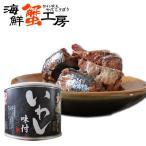 北海道釧路産 いわし味付け缶 6個セット いわし イワシ 缶詰 鰯缶 イワシ缶 いわし缶 味噌煮 北海道産