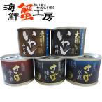 北海道釧路産 さば缶 いわし缶 5個セット さばみそ煮 さば水煮 さば味付 いわし味噌煮 いわし味付 鯖 サバ イワシ 鰯 缶詰 おかず 北海道産 贈り物 セット