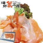 秋鮭スモークサーモン 切り落とし 300g 鮭 サーモン 秋鮭 さけ スモーク 燻製 スモークサーモン 切り落とし お取り寄せ 自宅用