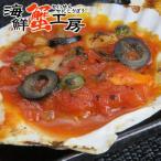 ホタテ 北海道 トリコローレ赤のほたて貝 3枚 シチリア風トマトソース 帆立 加工品 ほたて貝 トマトソース 簡単 無添加 貝柱 冷凍 お取り寄せ ギフト グルメ