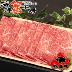 肉 牛肉 焼肉 黒毛和牛 すき焼き しゃぶしゃぶ もも肉 北海道 お取り寄せ グルメ ギフト 知床牛 350g