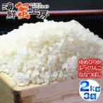 お米 6kg 送料無料 北海道産 鵡川米 ゆめぴりか ふっくりんこ ななつぼし 精米 2kg×3種セット ノーブレンド単一米