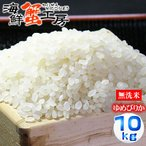お米 10kg 送料無料 北海道産 鵡川米 ゆめぴりか 精米 10kg 無洗米 ノーブレンド単一米 お取り寄せ グルメ 北海道 ギフト