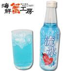 お歳暮 ギフト ご当地 サイダー 流氷サイダー 330ml瓶×24本ケース 北海道 お取り寄せ ギフト